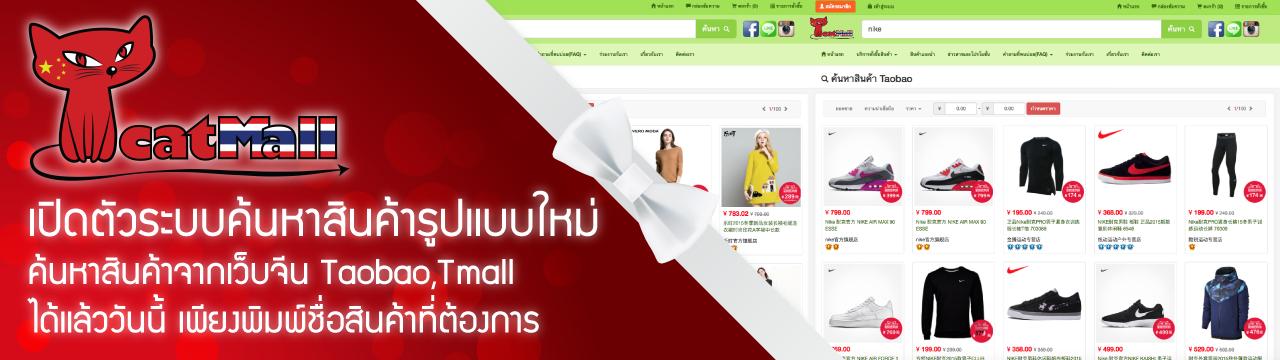 tcatmall พรีออเดอร์สินค้าจีน preorder จีน ระบบค้นหาสินค้าใหม่
