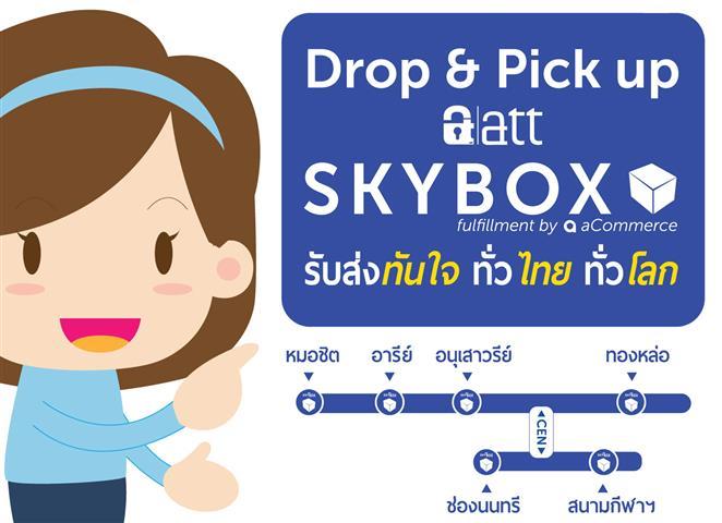preorder พรีออเดอร์ จีน tcatmall att skybox สถานีรถไฟฟ้า bts