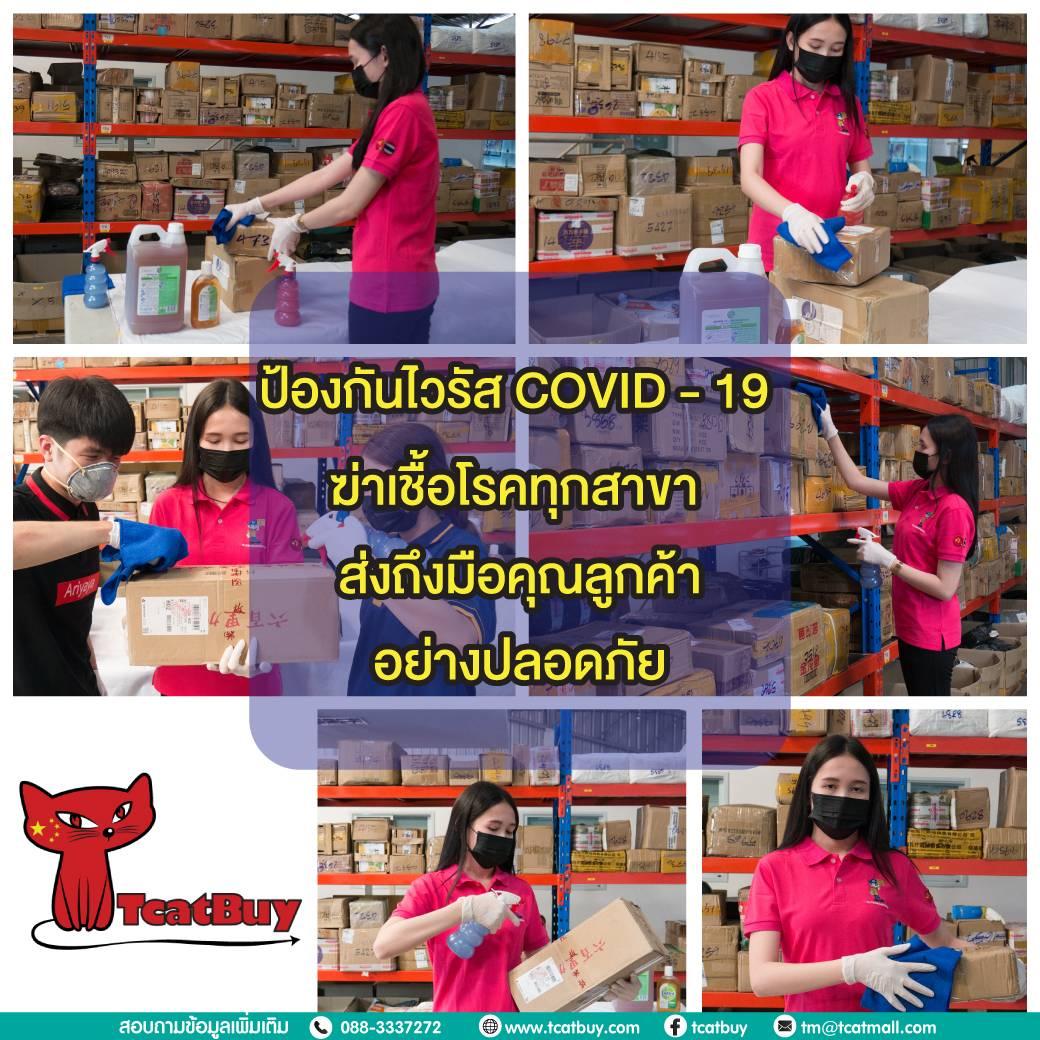ป้องกันไวรัส COVID-19