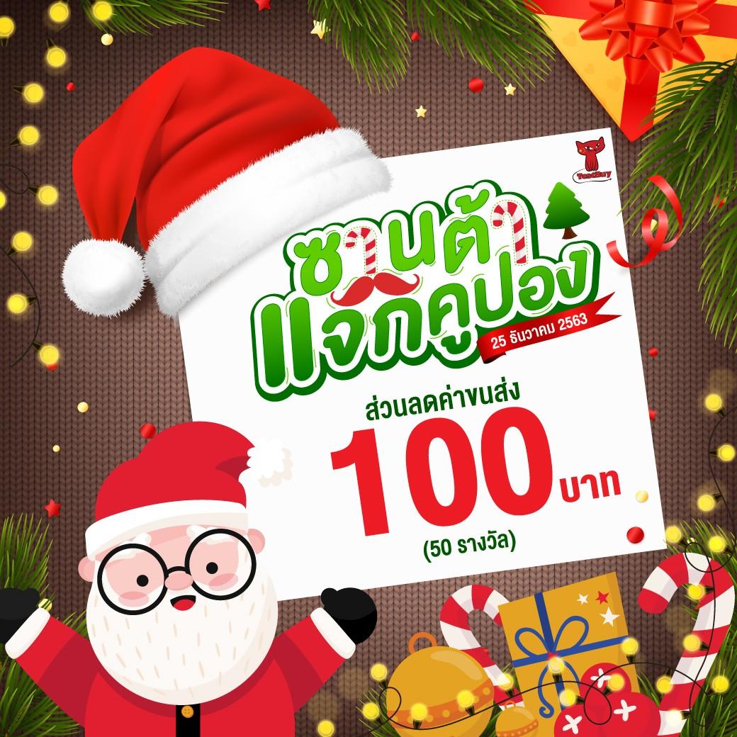 พบกับซานต้าแจกคูปองส่วนลดค่าขนส่งจีน-ไทย 100 บาท ( 50 รางวัล )