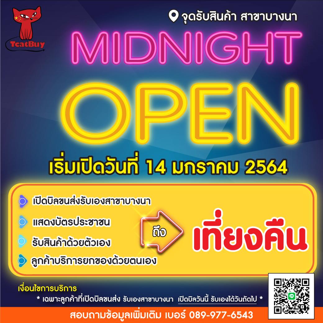 จุดรับสินค้า สาขาบางนา MIDNIGHT OPEN เริ่มเปิดวันที่ 14 มกราคม 2564