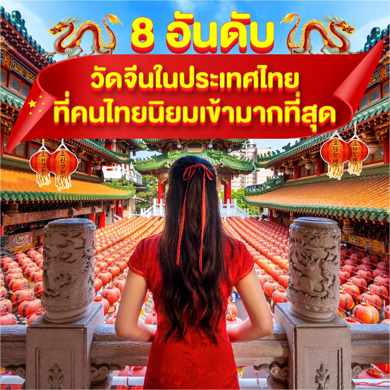8 อันดับวัดจีนในประเทศไทยที่คนไทยนิยมเข้ามากที่สุด