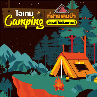 ไอเทมcamping ที่สายเดินป่าต้องมีไว้ตั้งแคมป์