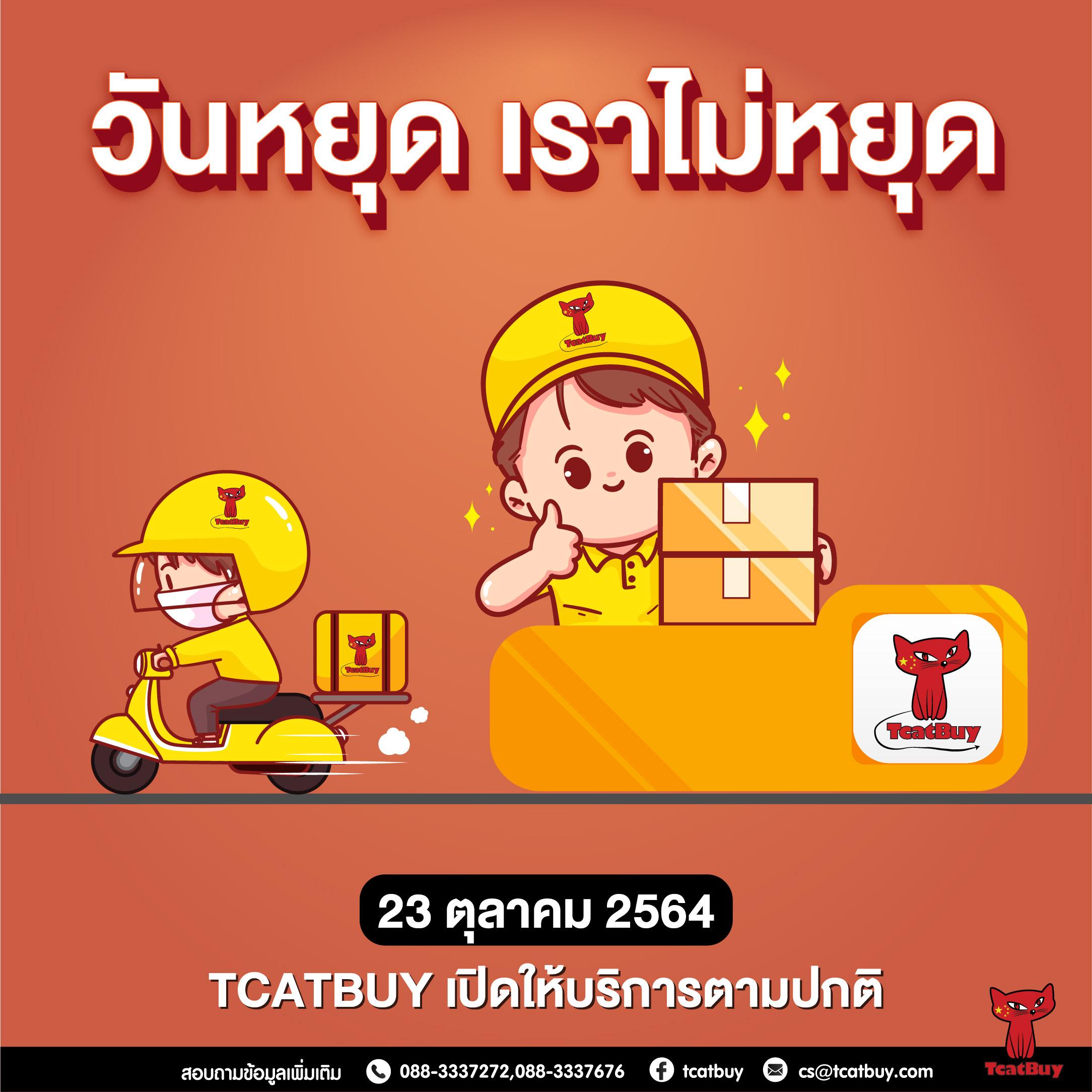 วันปิยมหาราชออฟฟิศและโกดังไทยเปิดบริการตามปกติ
