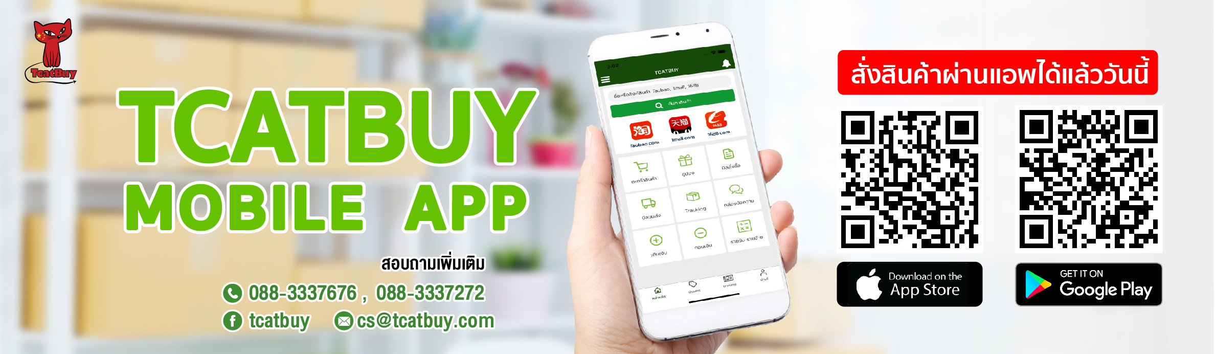 TCATBUY MOBILE APP