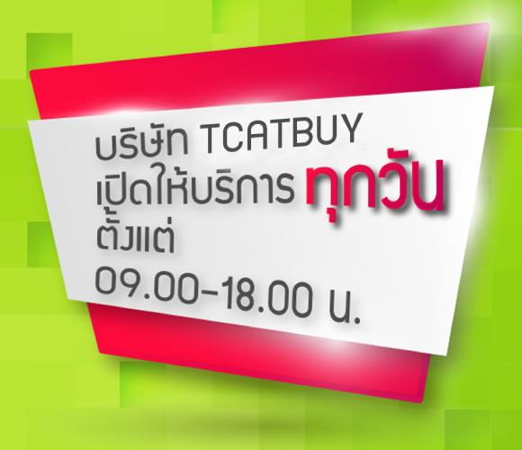 ติดต่อ TCATMALL preorder สินค้าจากจีน
